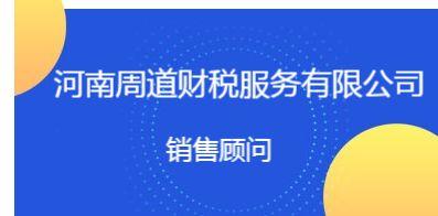 河南周道财税服务有限公司