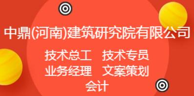中鼎(河南)建筑研究院有限公司