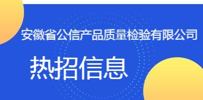 安徽省公信产品质量检验有限公司