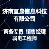 济南亘泉信息科技有限公司