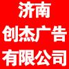 济南创杰广告有限公司