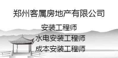 郑州客属房地产有限公司
