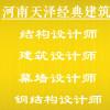 河南天泽经典建筑科技有限公司