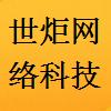 广州世炬网络科技有限公司