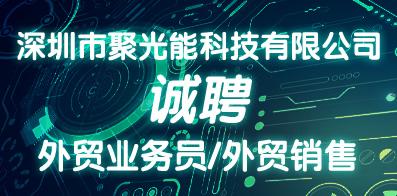 深圳市聚光能科技有限公司