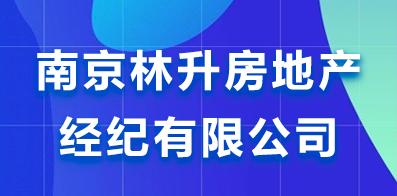 南京林升房地产经纪有限公司