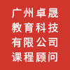 广州卓晟教育科技有限公司