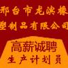 邢台市龙滨橡塑制品有限公司