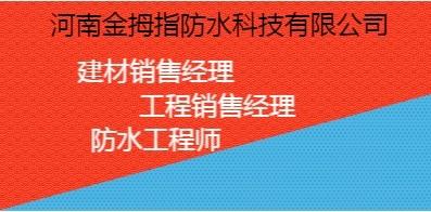 河南金拇指防水科技有限公司郑州分公司