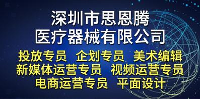深圳市思恩腾医疗器械有限公司