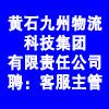 黄石九州物流科技集团有限责任公司
