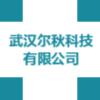 武汉尔秋科技有限公司