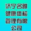 济宁名雅健康体检管理有限公司
