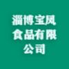 淄博宝凤食品有限公司