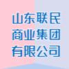 山东联民商业集团有限公司