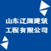 山东辽阔建筑工程有限公司
