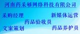 https://company.zhaopin.com/CZL1309954650.htm