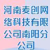河南麦创网络科技有限公司南阳分公司