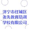 济宁市任城区尧先教育培训学校有限公司