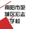 南阳市宛城区宏志学校