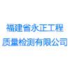 福建省永正工程质量检测有限公司