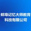 蚌埠记忆大师教育科技有限公司
