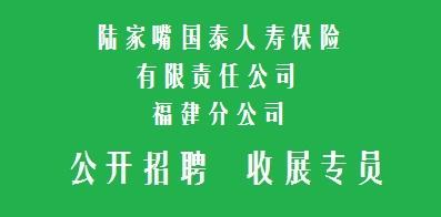 陆家嘴国泰人寿保险有限责任公司福建分公司