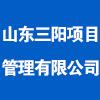山东三阳项目管理有限公司