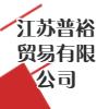 江苏普裕贸易有限公司
