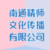 南通精师文化传播有限公司