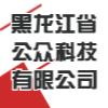 黑龙江省公众科技有限公司