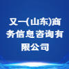 又一(山东)商务信息咨询有限公司