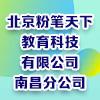 北京粉笔天下教育科技有限公司南昌分公司