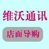 信阳市浉河区维沃通讯
