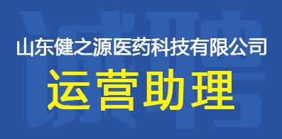 山东健之源医药科技有限公司