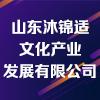 山东沐锦适文化产业发展有限公司