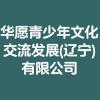 华愿青少年文化交流发展(辽宁)有限公司