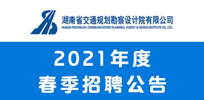 湖南省交通规划勘察设计院有限公司