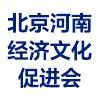 北京河南经济文化促进会