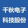 陕西千秋电子科技股份有限公司