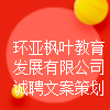 河南省环亚枫叶教育发展有限公司