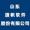 山东旗帜软件股份有限公司