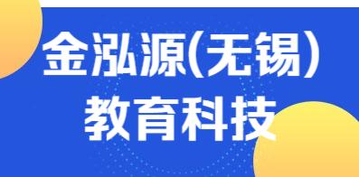 金泓源(无锡)教育科技有限公司