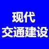 吉林省现代交通建设有限公司