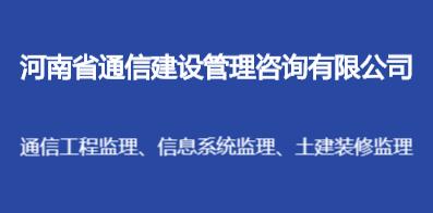 河南省通信建设管理咨询有限公司
