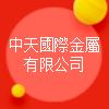 中天國際金屬有限公司