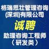 格瑞思壮管理咨询(深圳)有限公司