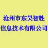 沧州市东昊智胜信息技术有限公司