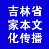 吉林省家本文化传播有限公司