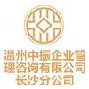 温州中振企业管理咨询有限公司长沙分公司
